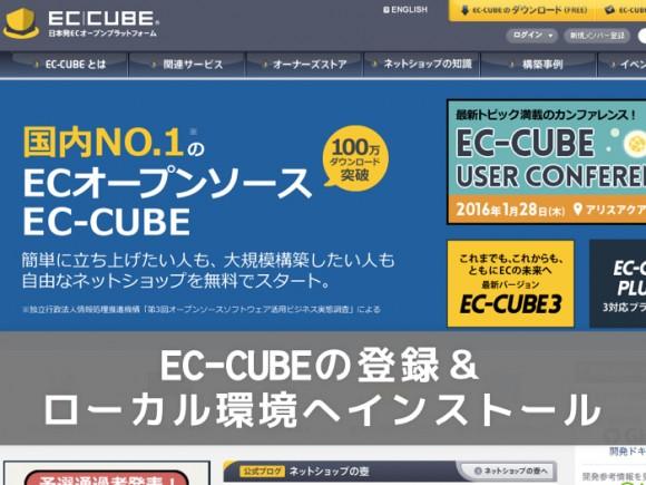 ec-cube-local