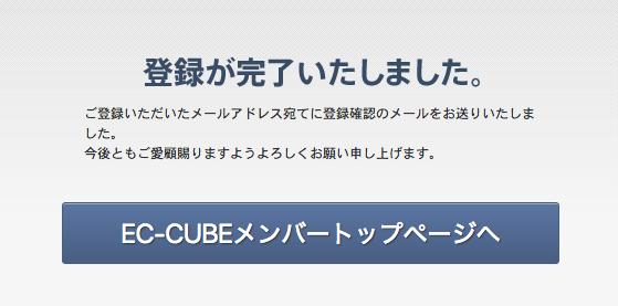 ec-cube-local5