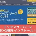 EC-CUBE3をエックスサーバーに導入する手順まとめ