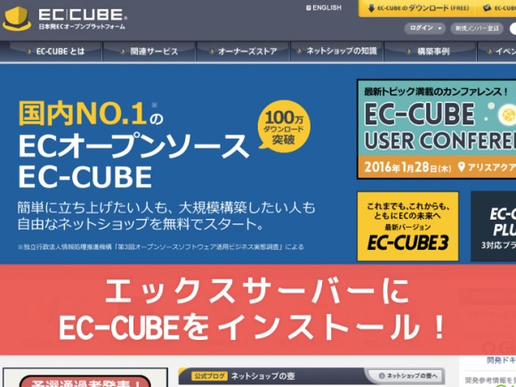 ec-cube-xserver