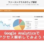 Google Analyticsの登録&設置方法。サイトのアクセスを解析してみよう!