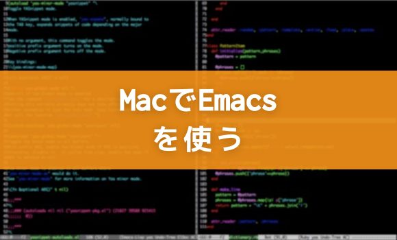 mac-homebrew-emacs