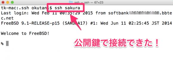 sakura-ssh6