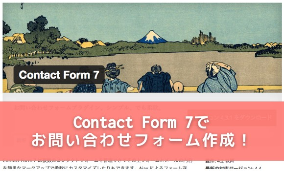 wp-contact-form-7
