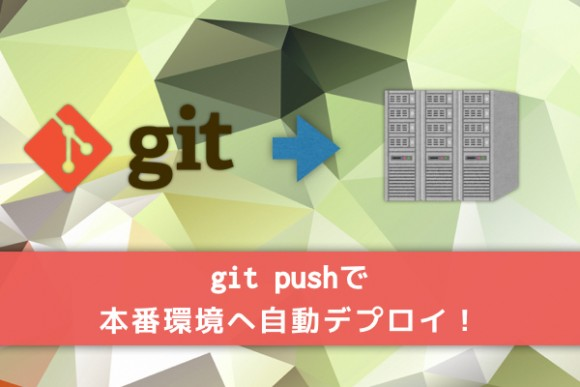 git-push-deploy