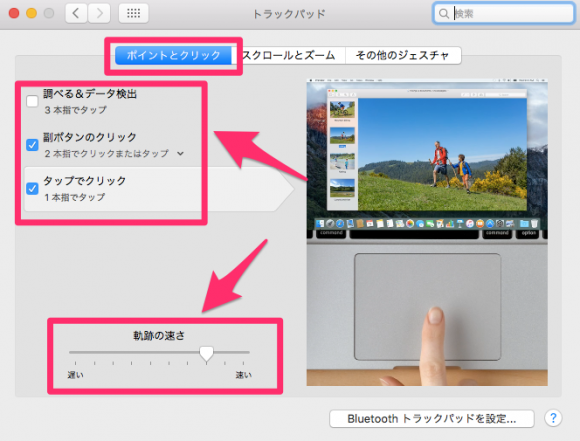 mac-first-settings1