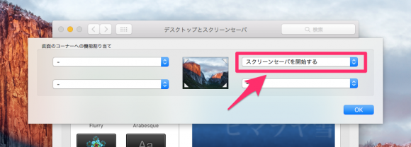 mac-first-settings16