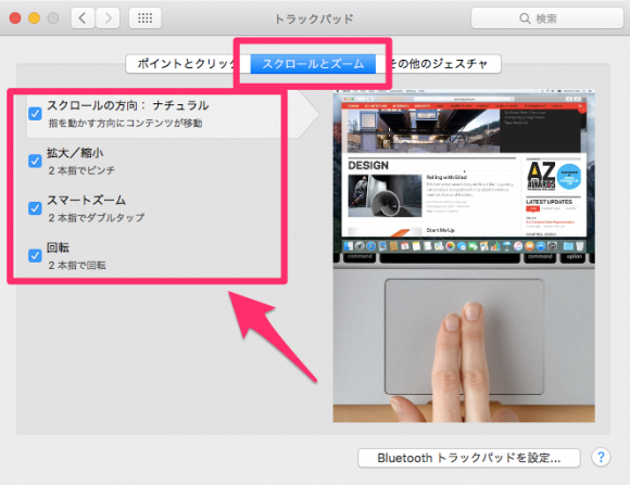 mac-first-settings2