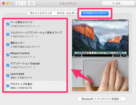 mac-first-settings3