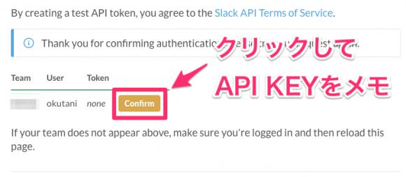 slack-web-api6