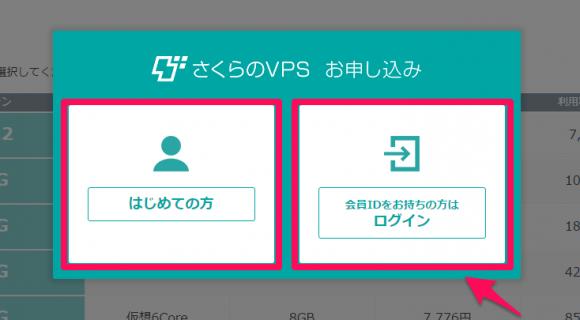sakura-vps3