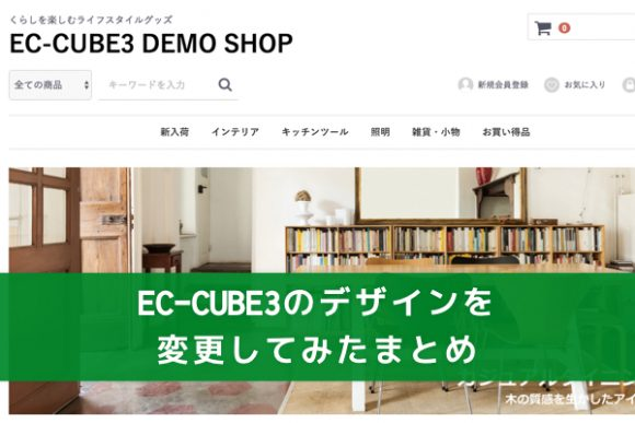eccube3-design