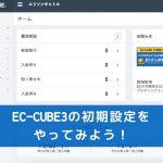 EC-CUBE3を導入したらやっておきたい初期設定まとめ