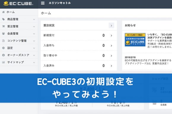 eccube3-first-settings