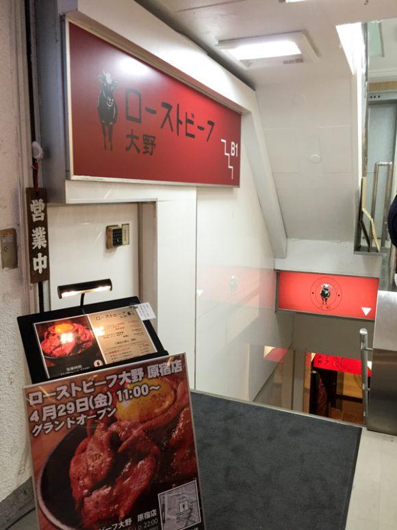 kichijoji-roastbeefdon
