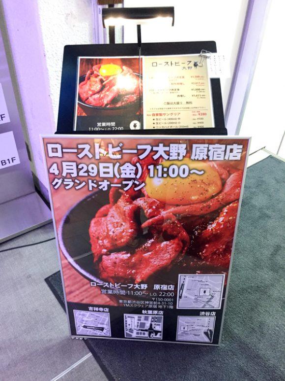 kichijoji-roastbeefdon2