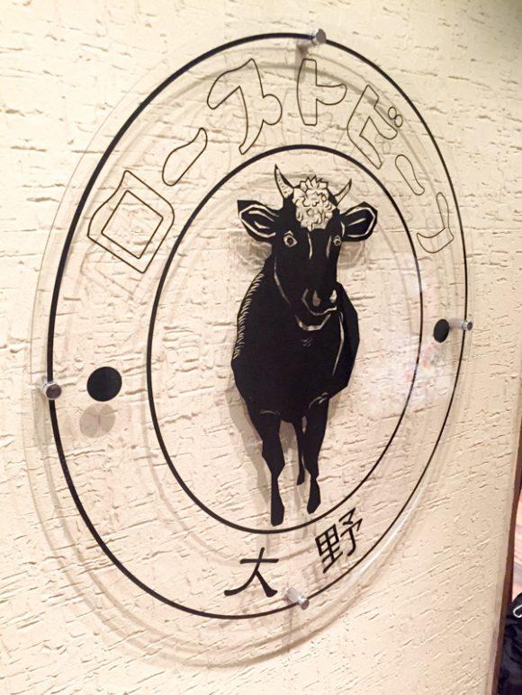 kichijoji-roastbeefdon3