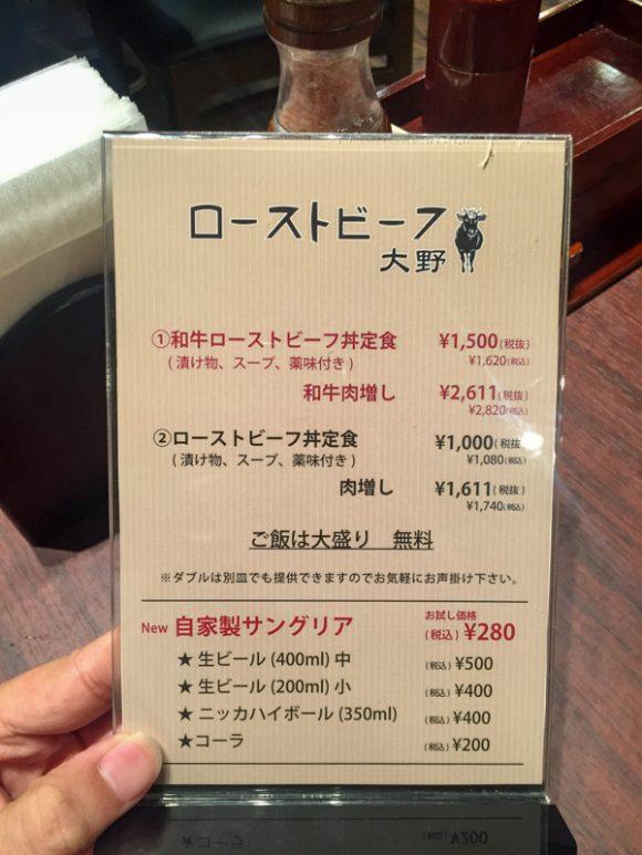 kichijoji-roastbeefdon5