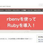 rbenvを使って複数バージョンのrubyを導入する