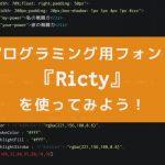 ricty-font