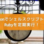 cron-shell-ruby