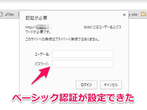 nginx-basic-authentication2