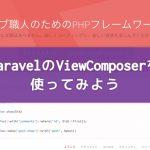 laravel-viewcomposer
