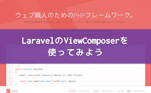 laravel-viewcomposer