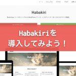 wp-habakiri
