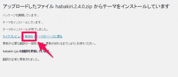 wp-habakiri5