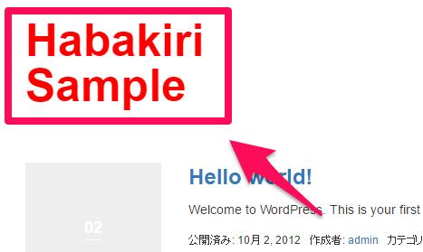 wp-habakiri8