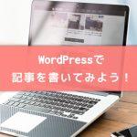 [初心者向け]これだけ読めばOK!WordPress記事投稿の全工程まとめ