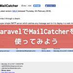 LaravelでMailCatcherを利用してテストメールを送信する