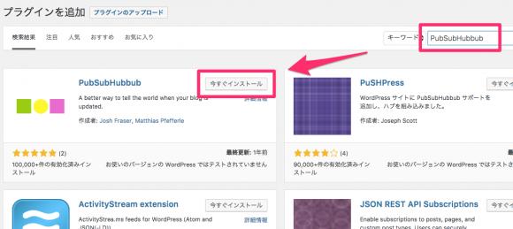 seo対策に pubsubhubbubを使ってgoogleに素早くインデックス vdeep