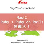 MacにRubyとRuby on Railsを導入する方法