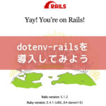 【Rails】『dotenv』で環境変数を管理する方法