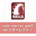 【Rails】「rack-rewrite」gemでドメインごと301リダイレクトさせる