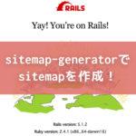 【Rails】『sitemap-generator』gemでお手軽にsitemap.xmlを作成する方法
