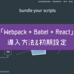 『Webpack + Babel + React』の導入・初期設定