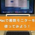 MacBookで複数モニターを使う方法。ミラーリングとデュアルディスプレイって何?