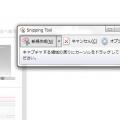 Windowsで好きな領域をキャプチャする「Snipping Tool」使い方